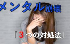 多くの方を悩ます精神的ストレス〜3つの具体的な対処方法〜