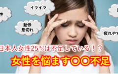 日本人女性の4分の1は不足している!?〜女性の体調の悩みは〇〇不足〜