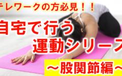 テレワークの方必見!!! 自宅で行う運動シリーズ〜股関節編〜