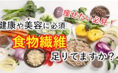 食物繊維は健康を作る源〜食物繊維足りてますか?〜