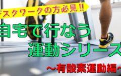 デスクワークの方必見!!!自宅で行う運動シリーズ~有酸素運動~