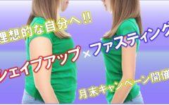 先着3名様🔥3日間限定月末キャンペーン開始!!