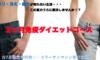 天神店☆7月のキャンペーンはあのコラーゲンマシンが入った超お得なコース♬