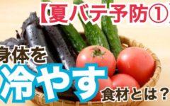 【夏バテ予防①】身体を冷ます食材とは?