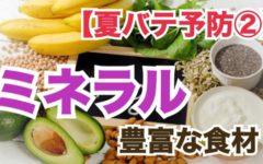 【夏バテ予防②】ミネラル豊富な食材