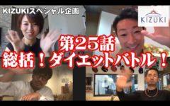 のぞみちゃんとダイエットバトル【第25話】総括!ダイエットバトル!🔥