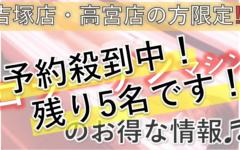 吉塚店・高宮店限定✨天神店で大人気のあのコラーゲンマシンがお得に⁉✨