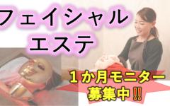フェイシャルエステ1か月モニター募集中!!