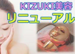 KIZUKI美容💆全店舗リニューアルで✨更にパワーアップして登場❣❣