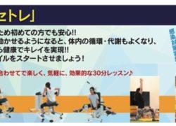 KIZUKI初!!オリジナルサーキットメニュー「リセトレ」!!