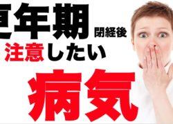 【更年期 ダイエット】女性に訪れる更年期〜閉経後に注意したい病気〜