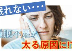 【更年期 ダイエット】眠れない…睡眠不足が太る原因に!?睡眠の質を上げる為の5つのポイント!