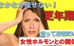 【更年期 ダイエット】女性ホルモンが関係!? なかなか痩せない原因とは?