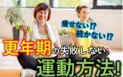 【更年期 ダイエット】様々な運動しても痩せないし続かない!失敗しないための方法!