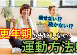 【更年期 ダイエット】様々な運動しても痩せないし続かない!失敗しないための運動方法!