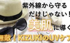 紫外線から守るだけじゃない!美肌に導く、KIZUKIの無敵UVケア✨