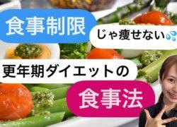 【更年期ダイエット】食事制限じゃ痩せない!更年期ダイエットの食事法!バランスを整えるためにおすすめの3つのポイント