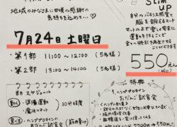 【7月高宮店限定!!】運動不足!疲労感や肩こりを劇的解消!