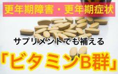 更年期障害・更年期症状のお悩み 必要な栄養素とサプリメント~ビタミンB群~
