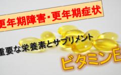 更年期障害・更年期症状のお悩み 重要な栄養素とサプリメント ~ビタミンE~