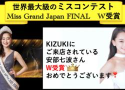 世界最大級のミスコンテスト👑 Miss Grand Japan 2021 日本大会final💖