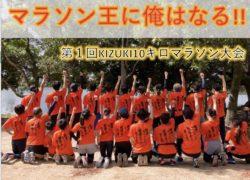 第1回KIZUKI10キロマラソン大会IN大濠公園